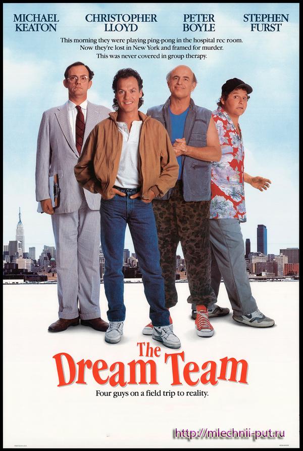 Команда мечты/The Dream Team