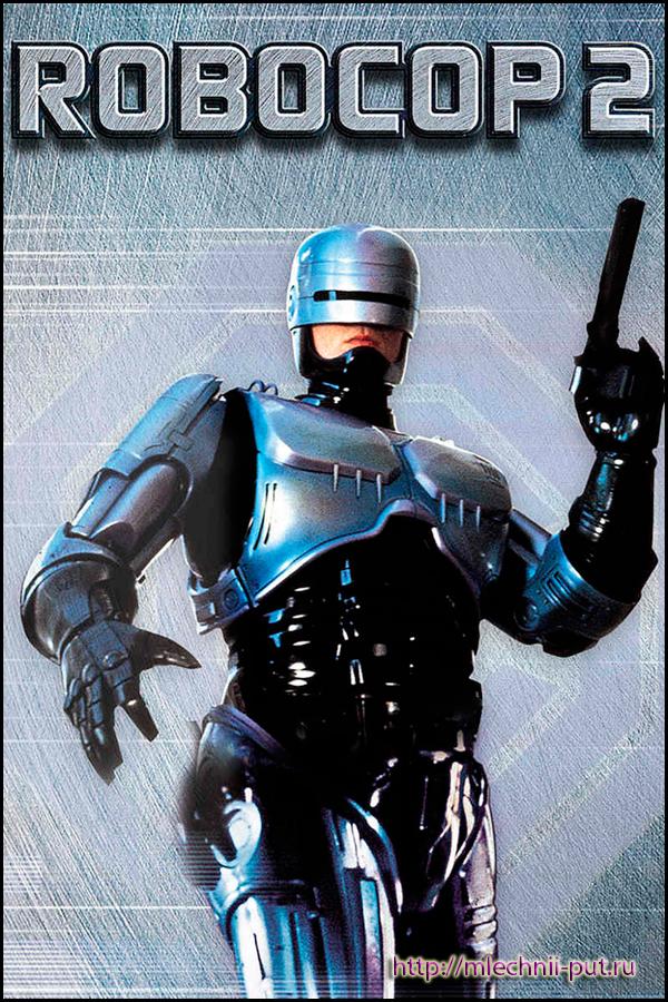 Робокоп 2/RoboCop 2