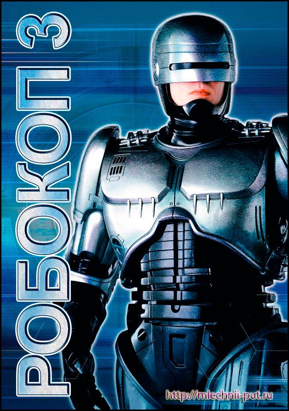 Робокоп 3/RoboCop 3
