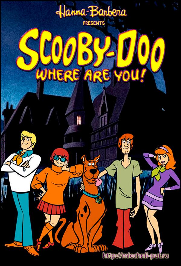 Где ты, Скуби-Ду?/Scooby Doo, Where Are You!