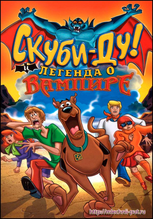 Скуби-Ду! И легенда о вампире/Scooby-Doo! And the Legend of the Vampire
